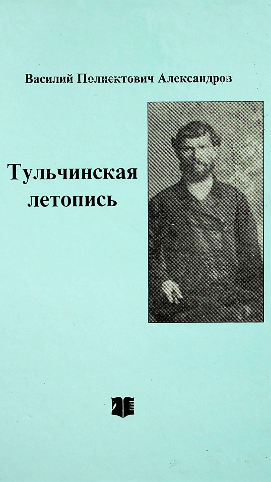 Тульчинская летопись
