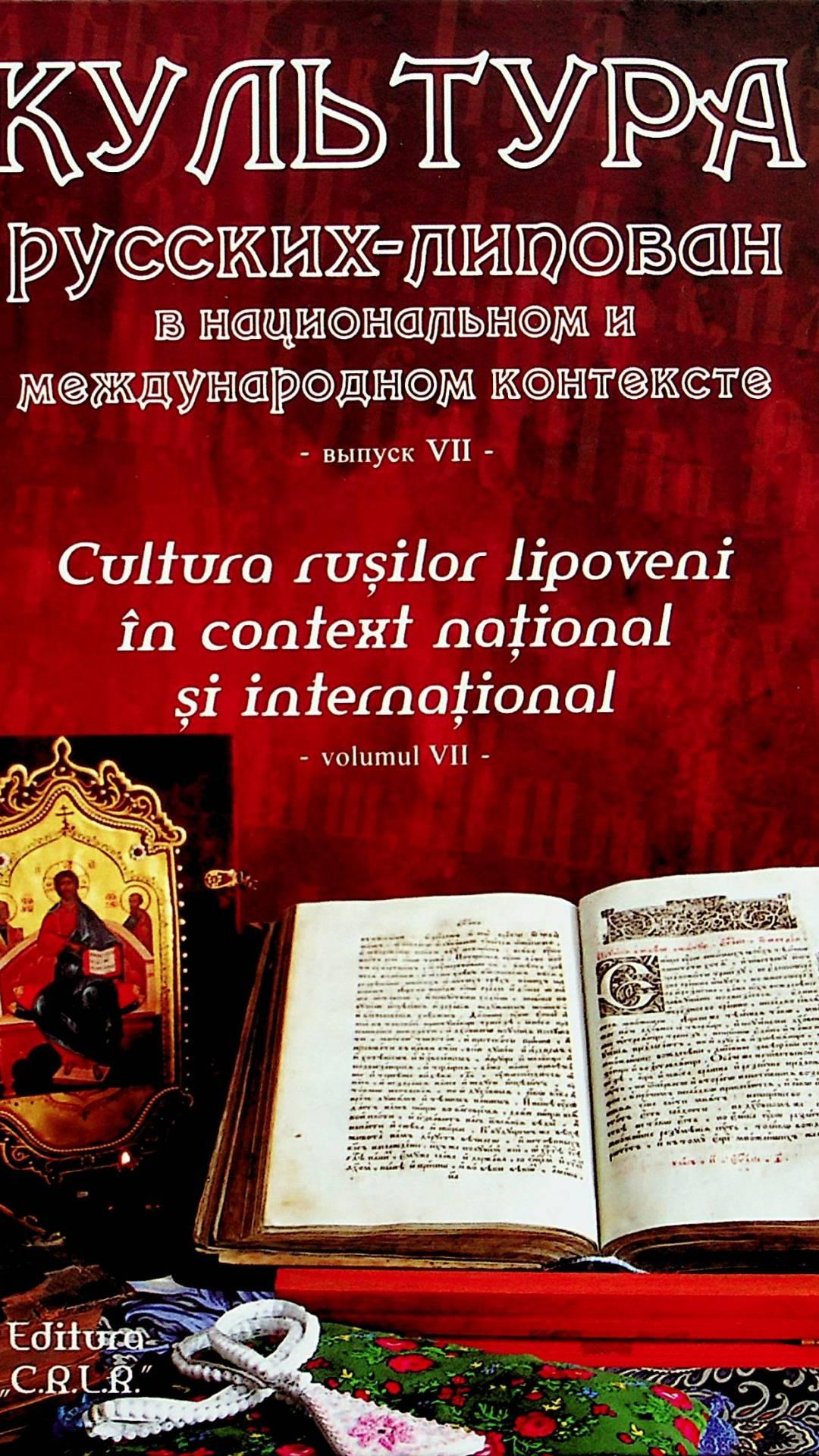 Культура русских-липован в национальном и международном контексе