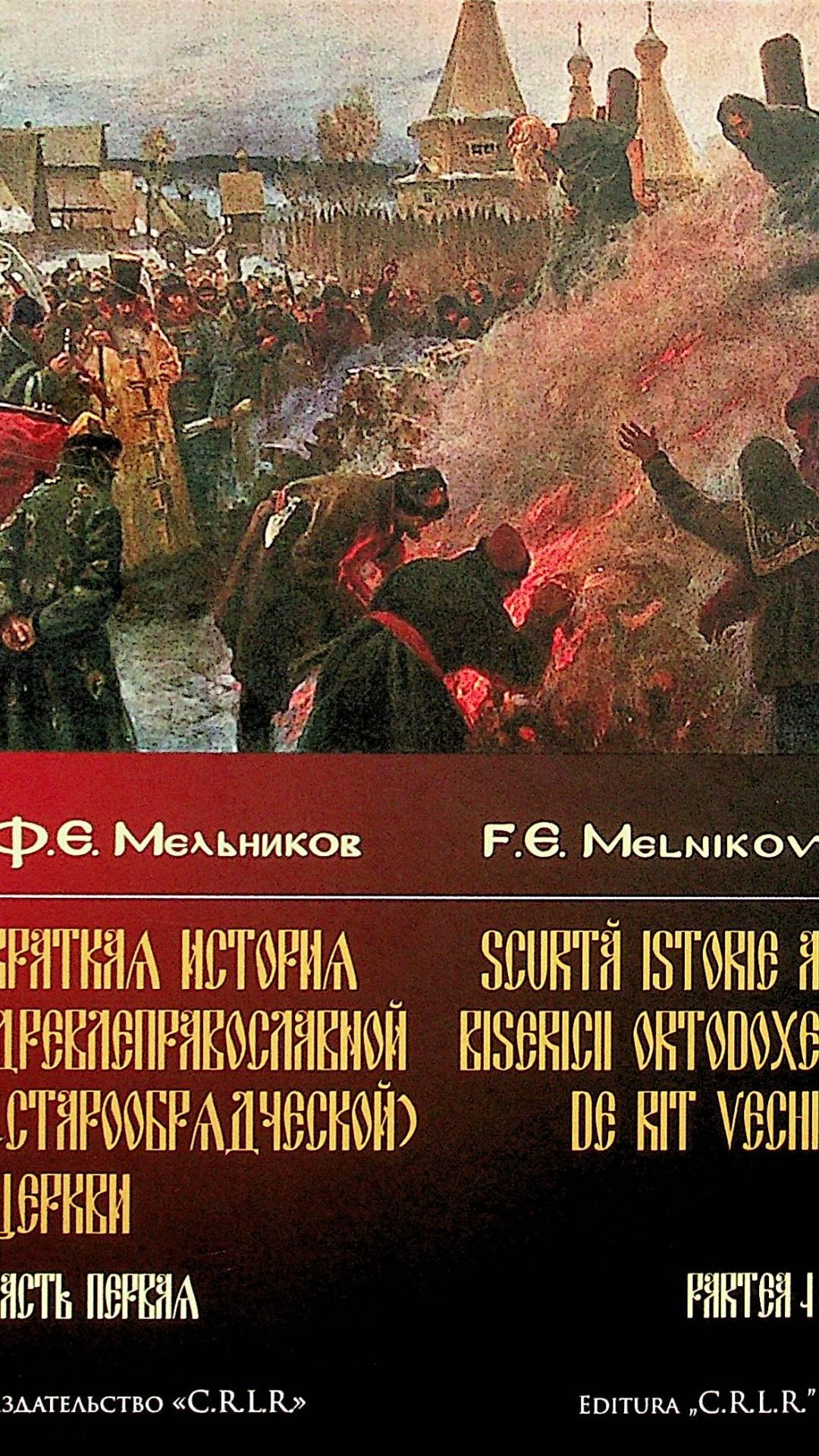 Scurtă istorie a Bisericii Ortodoxe de Rit Vechi. Partea I. Schisma în Biserica Rusă