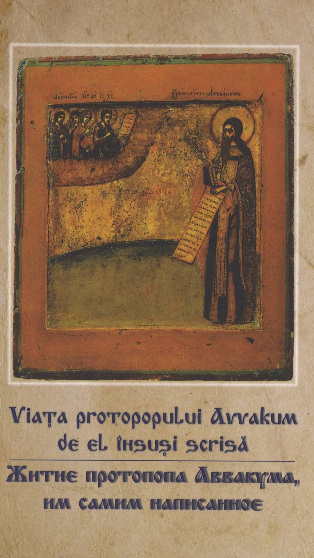 Viaţa protopopului Avvakum de el însuşi scrisă